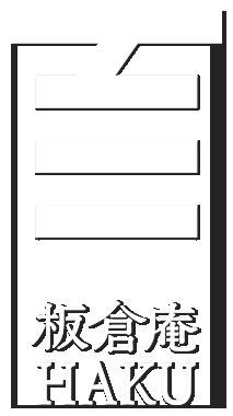 百HAKU 飛騨高山 宿泊   一棟貸しの宿